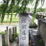 鯖街道の碑