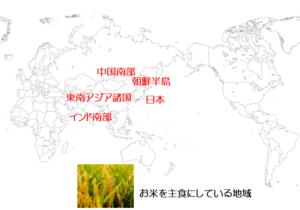 お米の世界地図
